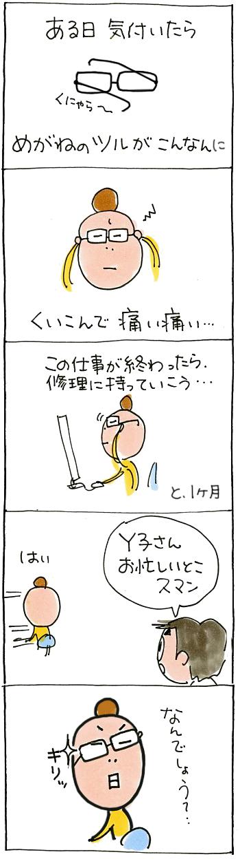 眼鏡メガネ〜