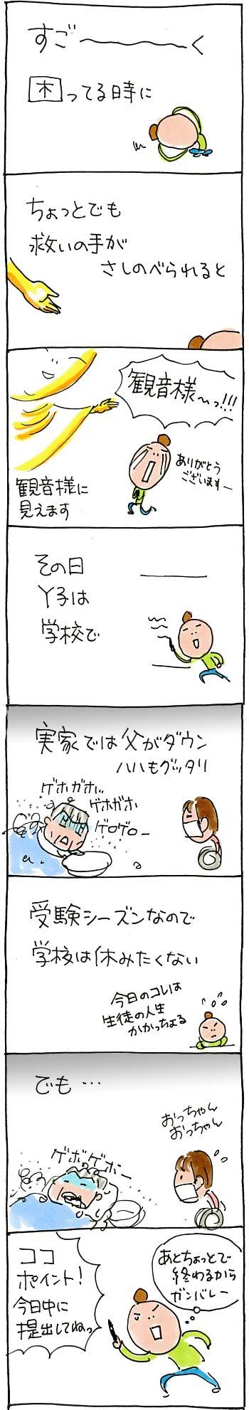 T先生01