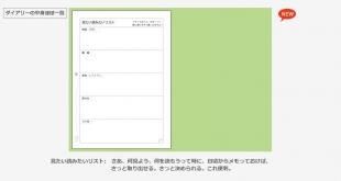 diary_d_DL11.jpg