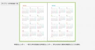 diary_d_DL1.jpg