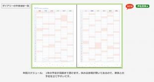 diary_d_DL2.jpg
