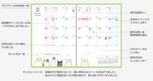 diary_d_DL4.jpg