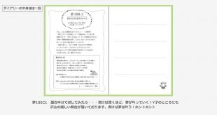 diary_d_DL7.jpg