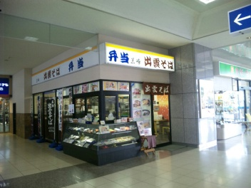中国地方8③