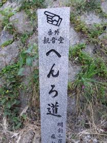 島四国4番5