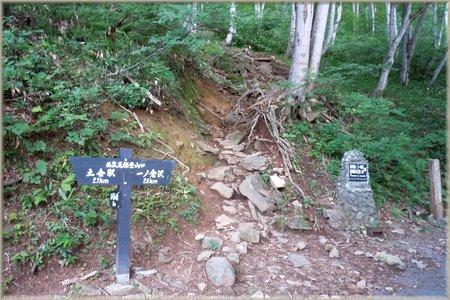 谷川岳 西黒尾根登山口>パスです