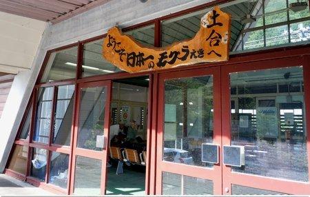 山行 谷川岳 番外 もぐら駅