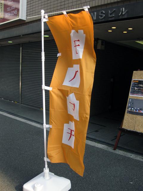 Monomachi_May27,12_03