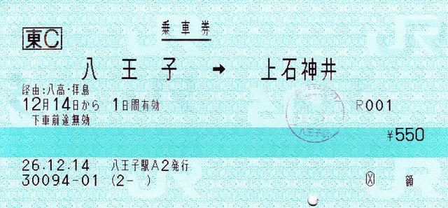 八王子~上石神井 連絡乗車券20141214