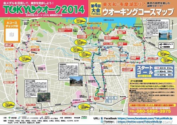 TOKYOウォーク2014 第4回コースマップ