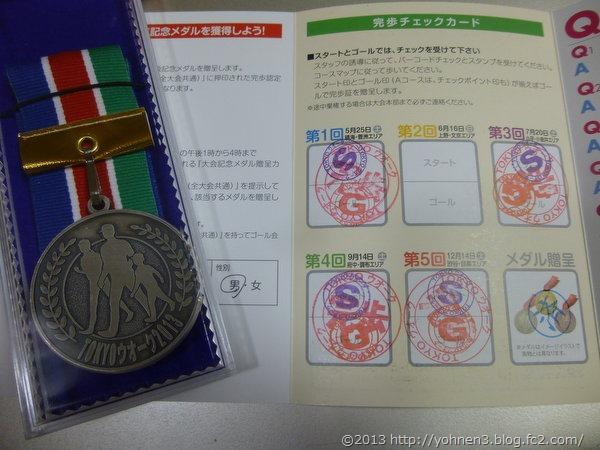 P1110450