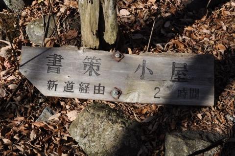 20131215 tanzawa tonodake 024