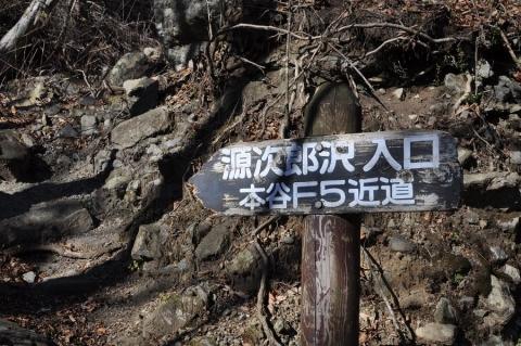20131215 tanzawa tonodake 025