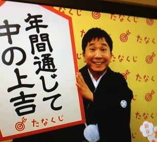 tanakuji2013.jpg
