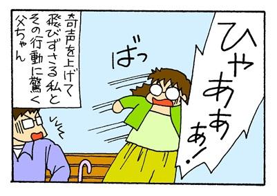 1毛虫の話-crop04