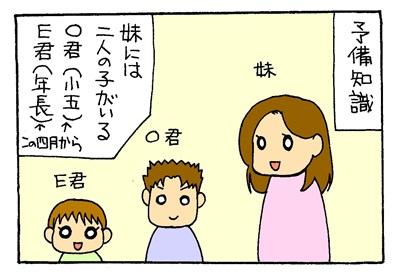 5天才少年E君-crop01