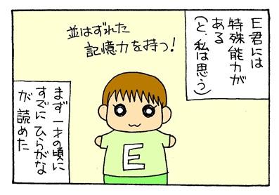 5天才少年E君-crop02