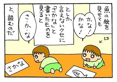 5天才少年E君-crop03