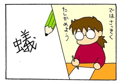 5天才少年E君-crop05