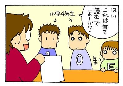 5天才少年E君-crop06