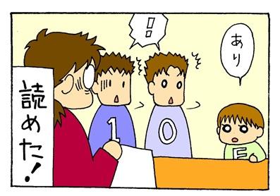 5天才少年E君-crop07