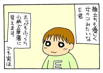 7E君の腹筋-crop01