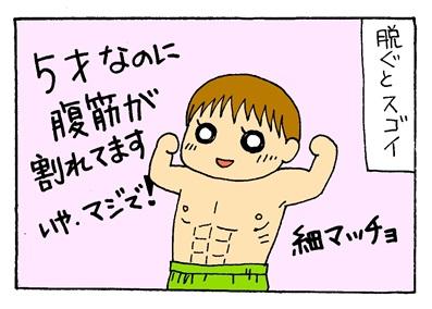 7E君の腹筋-crop02
