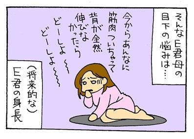 7E君の腹筋-crop04