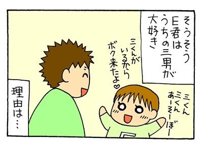 7E君の腹筋-crop05