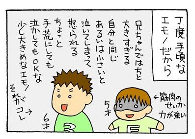7E君の腹筋-crop06