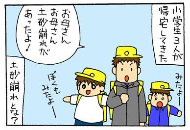 土砂崩れを目撃-crop1