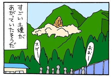 土砂崩れを目撃-crop4