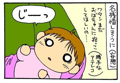 誘惑される母ちゃん1-crop3