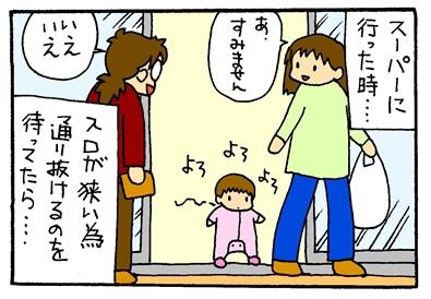 誘惑される母ちゃん2-crop1