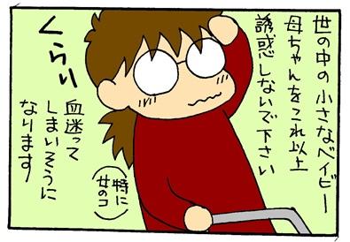 誘惑される母ちゃん2-crop6