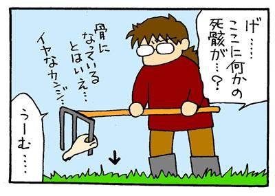 畑での遭遇-crop3