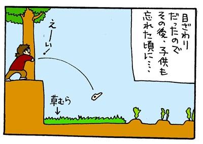 畑での遭遇-crop6