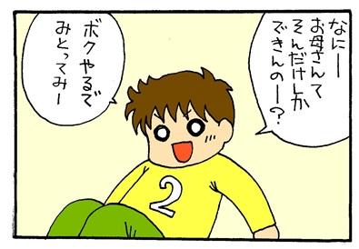 腹筋するよ-crop2