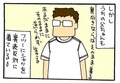 パンツ裏表-crop5