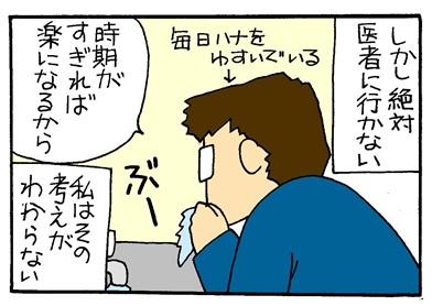 花粉症-crop02