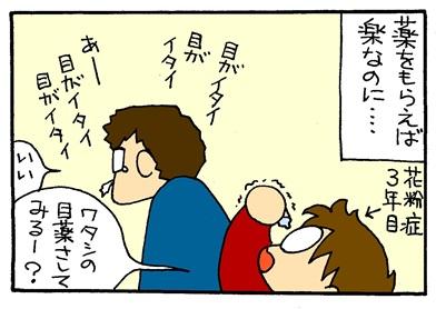 花粉症-crop03