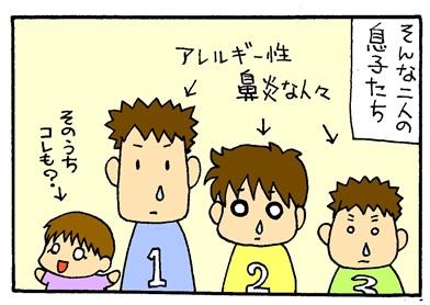 花粉症-crop04