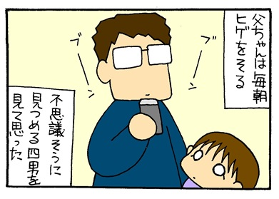 もじゃもじゃ兄弟-crop01