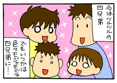 もじゃもじゃ兄弟-crop02