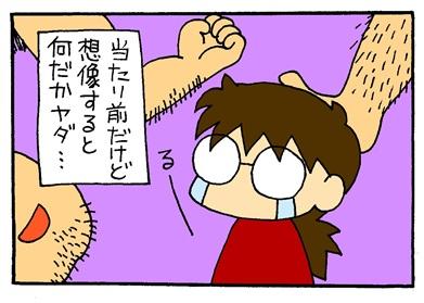 もじゃもじゃ兄弟-crop03