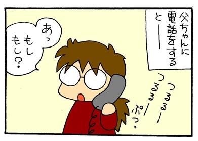 もじゃもじゃ兄弟-crop04