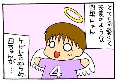 天使が消えてゆく-crop01