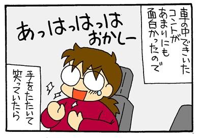 お笑い-crop01