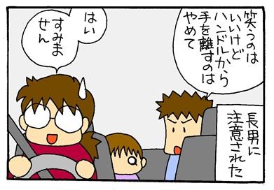 お笑い-crop02