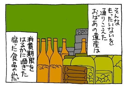img033-crop05.jpg